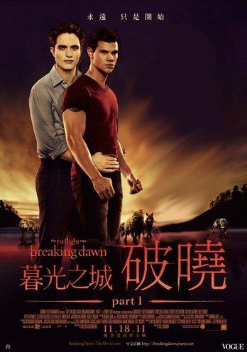 Twillight movie poster from China